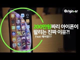 (에어팟 때문?) 애플이 200만원짜리 아이폰을 내놓은 진짜 이유 [오리지너]