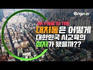 '대치동엔 ㅇㅇㅇㅇ이 없다고?!' 대치동이 대한민국 사교육 성지가 된 진짜 이유는? (ft. SKY 캐슬의 기원)