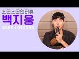 [ASMR] 백지웅의 소곤소곤 인터뷰 | Ji Woong Baek Whisper Interview
