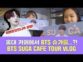 [무나 이벤트] BTS 슈가 생일 기념 카페 투어 브이로그 | 이벤트 설참 (BTS SUGA birthday cafe tour vlog)