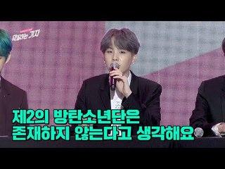 제 2의 BTS를 꿈꾸는 후배들을 위한 방탄소년단의 조언은? | BTS MAP OF THE SOUL : PERSONA Global Press Conference