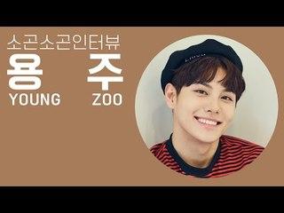 용주, ' 이 집 노래 잘하네' 노래 맛집이 되고 싶어요 | 소곤소곤 인터뷰, Yong Zoo ASMR Whisper Interview