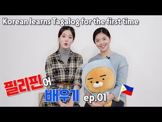Korean learns Tagalog for the first time!! Ep.1 필리핀어 배우기 ep.1 | 한나 hannah [ENG SUB/한글 자막]