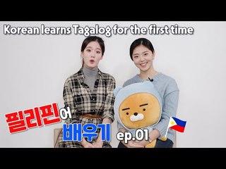 Korean learns Tagalog for the first time!! Ep.1 필리핀어 배우기 ep.1   한나 hannah [ENG SUB/한글 자막]