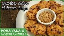 అటుకుల వడలు, దోసకాయ పచ్చడి | Atukula Vada & Dosakaya Pachadi | Poha Vada | Instant 5 Minute Snack