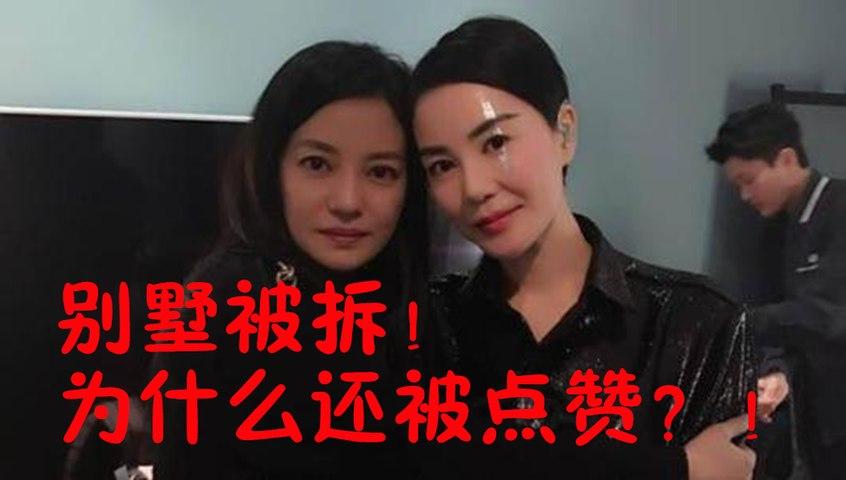 王菲和赵薇别墅被拆原因曝光,得知原因后,网友点赞:拆的好!