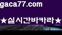 【♣실시간♣】【한국카지노】마이다스카지노- ( ∑【 gaca77.com 】∑) -바카라사이트 우리카지노 온라인바카라 카지노사이트 마이다스카지노 인터넷카지노 카지노사이트추천 【♣실시간♣】【한국카지노】