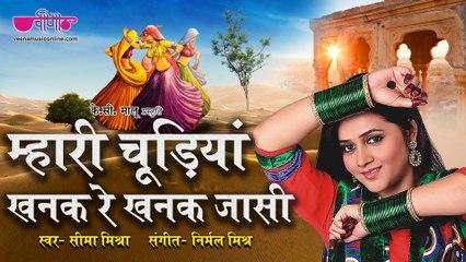 Mahari Chudiyan Khnnak Re Khanak Jasi | म्हारी चूड़ियां - Seema Mishra | Rajasthani Song