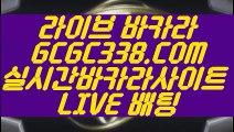 【우리카지노】【온라인바카라】 【 GCGC338.COM 】실시간바카라 마이다스카지노✅ 정품생중계카지노✅【온라인바카라】【우리카지노】