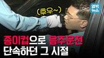 [엠빅뉴스] 종이컵에서 '제2 윤창호법'까지..음주운전 단속의 진화