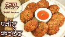 बारिश के मौसम में बनाये क्रिस्पी पनीर कटलेट - Paneer Cutlet Recipe In Hindi - Monsoon Recipe - Seema