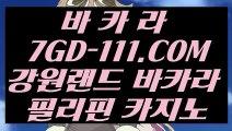 【바카라실시간】【강원랜드 배팅한도】  【 7GD-111.COM 】식보 먹튀검증 솔레이어카지노✅【강원랜드 배팅한도】【바카라실시간】