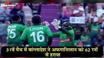 ICC Cricket World Cup 2019: Bangladesh vs Afghanistan, BAN VS AFG