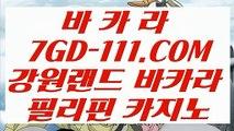 【호텔카지노】【실재베팅】 【 7GD-111.COM 】현금라이브카지노✅ 실시간바둑이 카지노✅포털【실재베팅】【호텔카지노】