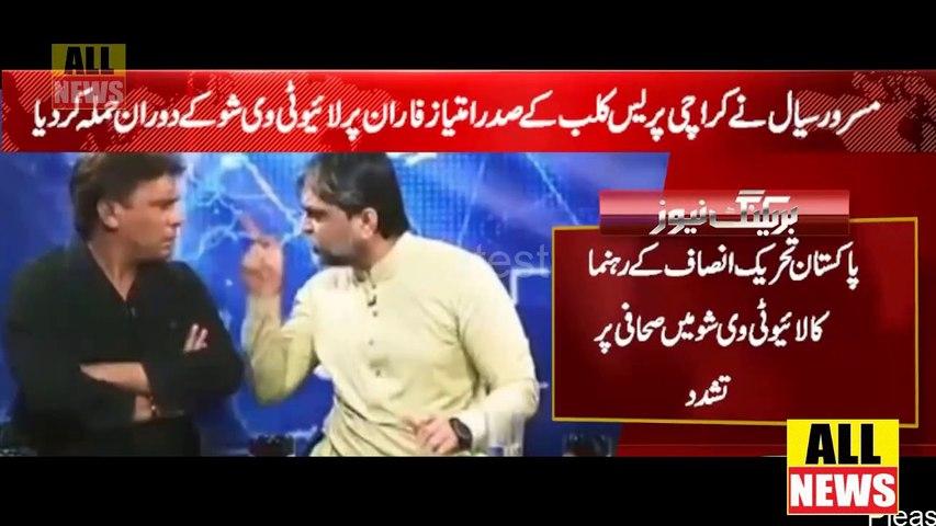 Karachi Press Club Ke Sadar Per PTI Leader Ne Hath Utha Diya | PTI News | Today News