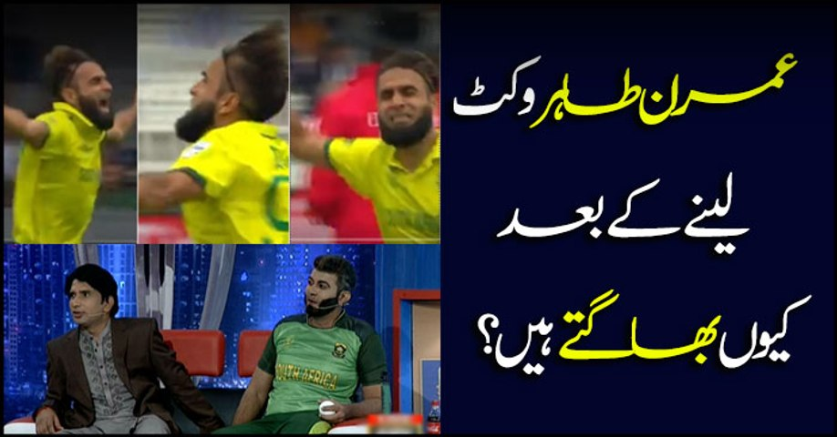 Why does Imran Tahir run after taking wickets?