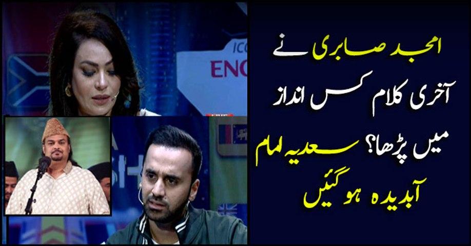 How did Amjad Sabri recite his last Naat? Sadia Imam cried while sharing