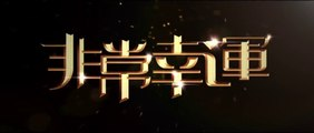FEI CHANG XING YUN (2013) Trailer VO - CHINA