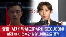 ′사자′ 박서준, 실제 UFC 선수와 격투 장면 촬영...에피소드와 후기 공개!
