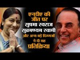 Sushma Swaraj, Subramanian Swamy and others react to NDA's thumping victory