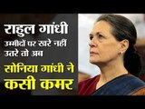 Unimpressed with Rahul's antics, Sonia Gandhi decides to take matters in her own hands.