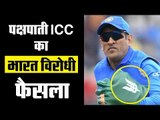 ICC's diktat over Dhoni's gloves reeks of hypocrisy and blatant hatred for brown skin