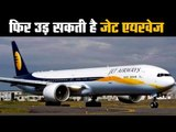 A news that will bring a smile on your face – Jet Airways may start flying again