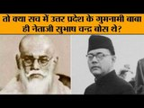 Was UP's Gumnami Baba really Netaji Subhash Chandra Bose?