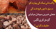 Fake news circulating on social media regarding sale of Pakistan's pink salt in cheap rates to India