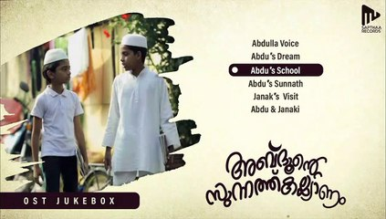 Abdhunte Sunnath Kalyanam OST Juke Box | Kishan Mohan |  Sapthaa Records