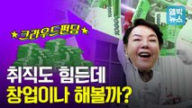 [엠빅뉴스] 요즘 '크라우드 펀딩'이 대세?..펀딩 성공 비결과 안전 투자법까지 한방에 총정리 (*돈 벌고 싶은 사람 꼭 봐야함)