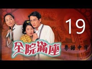 全院滿座 (粵語中字) 19/20 (吳啟華,關詠荷 主演; TVB/1999)