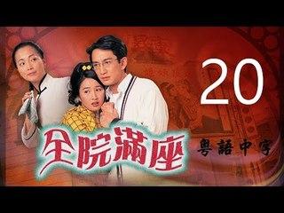 全院滿座 (粵語中字) 20/20 (吳啟華,關詠荷 主演; TVB/1999)