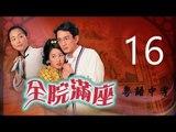 全院滿座 (粵語中字) 16/20 (吳啟華,關詠荷 主演; TVB/1999)