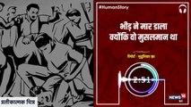 #HumanStory: औलाद खो चुके पिता की आपबीती, 'भीड़ ने मार डाला क्योंकि वो मुसलमान था'
