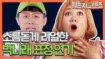 예능 만랩 박나래 X 현실 찐친의 대환장 촬영현장 #뭐든지프렌즈