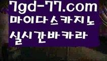 【온라인카지노】【7gd-77.com 】✅온라인바카라사이트ʕ→ᴥ←ʔ 온라인카지노사이트⌘ 바카라사이트⌘ 카지노사이트✄ 실시간바카라사이트⌘ 실시간카지노사이트 †라이브카지노ʕ→ᴥ←ʔ라이브바카라바카라사이트추천- ( Ε禁【 7gd-77 。CoM 】銅) -바카라사이트추천 인터넷바카라사이트 온라인바카라사이트추천 온라인카지노사이트추천 인터넷카지노사이트추천【온라인카지노】【7gd-77.com 】✅온라인바카라사이트ʕ→ᴥ←ʔ 온라인카지노사이트⌘ 바카라사이트⌘ 카지노사이