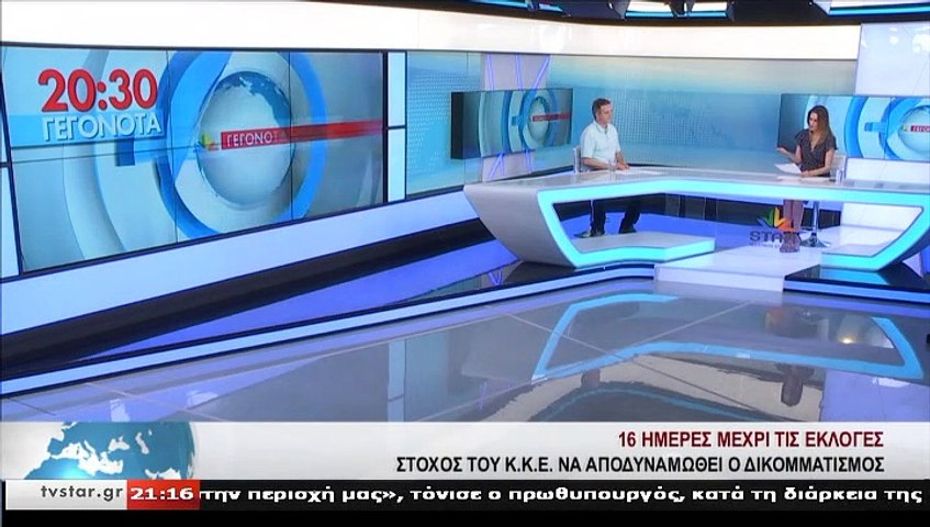Ο υποψήφιος βουλευτής ΚΚΕ Φθιώτιδας, Β. ΑΝΤΩΝΙΑΔΗΣ, στο STAR Κεντρικής Ελλάδας