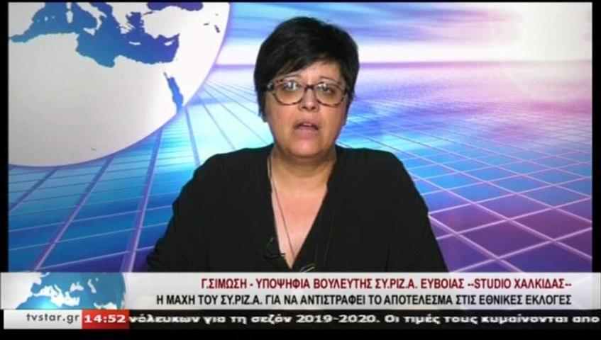 Η υποψήφια βουλευτής ΣΥΡΙΖΑ ΕΥΒΟΙΑΣ Γ.ΣΙΜΩΣΗ, στο STAR Κεντρικής Ελλάδας