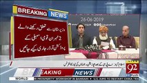 Combine press conference of APC members against PTI government   26 June 2019