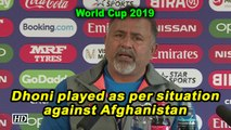 World Cup 2019 | Dhoni played as per situation against Afghanistan: Bharat Arun