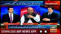 Power Play | Arshad Sharif  | ARYNews | 26 June 2019
