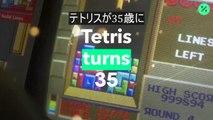 「テトリス」35歳
