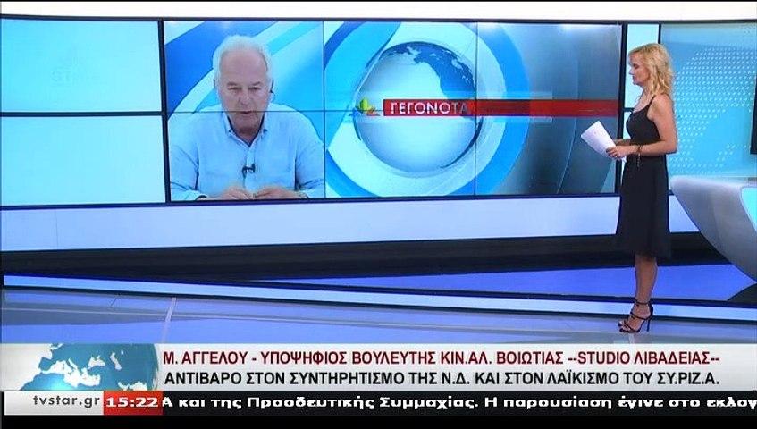 Ο υποψήφιος βουλευτής ΚΙΝ.ΑΛ. ΒΟΙΩΤΙΑΣ, Μ. ΑΓΓΕΛΟΥ, στο STAR Κεντρικής Ελλάδας