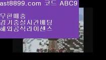 검증사이트목록#️⃣  ast8899.com ▶ 코드: ABC9 ◀  해외배팅에이전시*️⃣손흥민가족*️⃣토트넘순위*️⃣메이저사이트목록*️⃣레알마드리드티켓손흥민개신교♑  ast8899.com ▶ 코드: ABC9 ◀  해외토토하는법♒류현진경기중계♒해외축구♒안전메이저놀이터♒토트넘하이라이트손흥민개신교♒  ast8899.com ▶ 코드: ABC9 ◀  해외토토하는법♒류현진경기중계리버풀맨시티❌  ast8899.com ▶ 코드: ABC9 ◀  라이센스정식사이트❌단폴놀