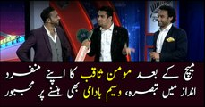 Momin Saqib's analysis in his unique style after Pakistan won the match