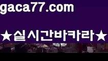 【♣실시간♣】【33카지노사이트】카지노사이트- ( ∑【 gaca77.com 】∑) -바카라사이트 우리카지노 온라인바카라 카지노사이트 마이다스카지노 인터넷카지노 카지노사이트추천 【♣실시간♣】【33카지노사이트】