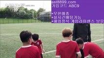 해외실시간㊗  ast8899.com ▶ 코드: ABC9 ◀  스포츠토토분석와이즈토토㊙메이저놀이터검증㊙다음스포츠㊙다음스포츠㊙해외실시간해외야구분석↪  ast8899.com ▶ 코드: ABC9 ◀  사설토토⤴스포츠토토하는법⤴토트넘경기⤴해외야구순위⤴해외실시간라이브리버풀축구❇  ast8899.com ▶ 코드: ABC9 ◀  사설스포츠토토❇검증된놀이터리버풀포메이션⚜  ast8899.com ▶ 코드: ABC9 ◀  스포츠토토분석⚜스포츠토토배당률손흥민군대▶  ast8