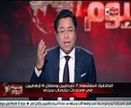 خالد أبو بكر عن شهداء العريش: مصر لا تنسى تضحياتكم
