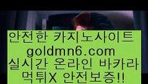 무료쿠폰++우리카지노- ( →【goldmn6。COM 】←) -바카라사이트 우리카지노 온라인바카라 카지노사이트 마이다스카지노 인터넷카지노 카지노사이트추천 ++무료쿠폰
